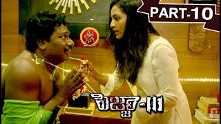 Pizza 3 Full Movie Part 10 - 2018 Telugu Horror Movies - Jithan Ramesh, Srushti Dange