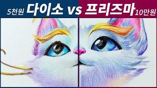 다이소색연필 vs 프리즈마 색연필 LoL유미 그림으로 …