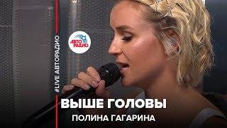 Download 🅰️ Полина Гагарина - Выше Головы  (LIVE @ Авторадио) Mp3 and Videos