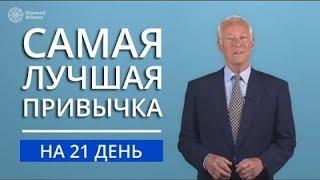 Самая лучшая привычка | Как начинать свой день? Брайан Трейси на русском языке.