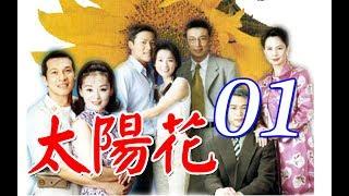 中視花系列『太陽花』EP01 (1998年)