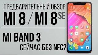 Xiaomi Mi 8 и Mi 8 SE - OnePlus 6 напрягся. Mi Band 3 ждем осенью!