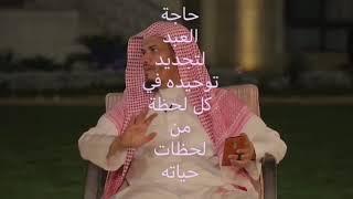 حاجة العبد لتجديد توحيده | الشيخ محمد بن عبدالعزيز الخضيري