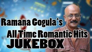 Ramana Gogula's All Time Romantic Hit Songs || Jukebox