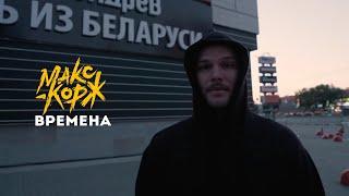 Макс Корж - Времена (video)