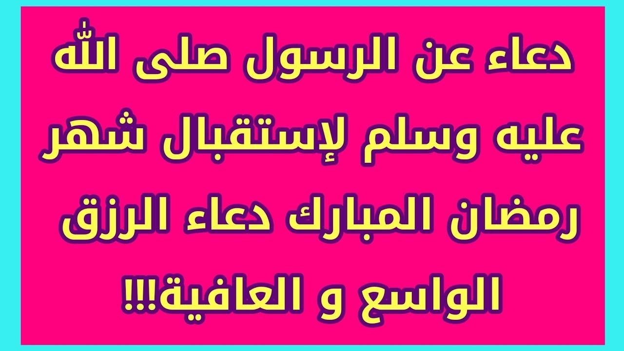 دعاء عن الرسول صلى الله عليه وسلم لإستقبال شهر رمضان المبارك دعاء الرزق الواسع و العافية Youtube Beef Food