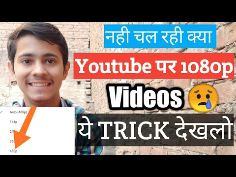 Lo Bhai How To Enable Play Watch Youtube Videos In 1080p Full HD On Mobile Android After 480p Update