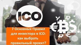 7 основных правил для инвестора в ICO: как выбрать правильный проект для участия?