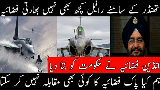 JF 17 Thunder Is Better Than France Rafale||We Need More Advancement To Compete With JF 17 Thunder. thumbnail