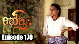Nethra - නේත්‍රා Episode 170 | 14 - 11 - 2018 | SIYATHA TV Thumbnail