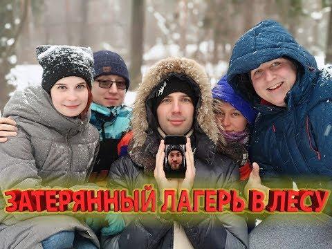 БЛОГ ЮРЦА - НАШЛИ ЗАТЕРЯННЫЙ ЛАГЕРЬ !!!!