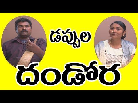 #డప్పుల దండోర || #Part 1|| #Jindagi || #Public Talk Tv || #Telangana Folk Songs