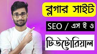 Blogger SEO Bangla Tutorial    SEO Tutorial for Beginners    blogger seo settings 2020