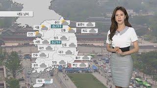 [날씨] 밤까지 충청이남 비…내일 낮, 강한 자외선 / 연합뉴스TV (YonhapnewsTV)