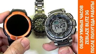 ГаджеТы: обзор умных часов-телефона Zeblaze Blitz 3G после полугода использования и нужны ли они?!