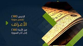 سورة الأعراف (22) تفسير من الآية 188 إلى آخر السورة