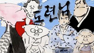제22회 충남대학교 일어일문학과 원어연극제 (2015) 연극 '도련님(坊っ...