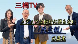 三橋TV第166回【メディアは絶対に語らない「民主制」の真実】