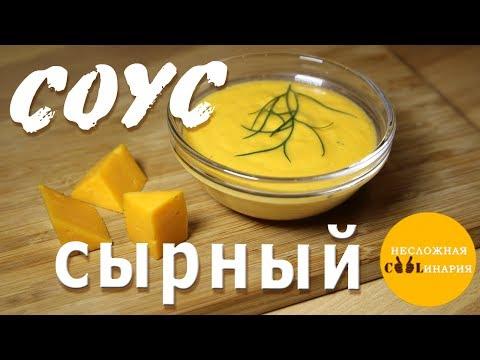 Как сварить сырный соус
