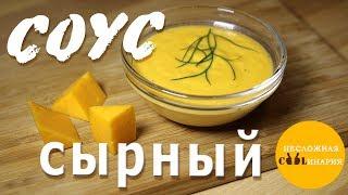Простейший сырный соус