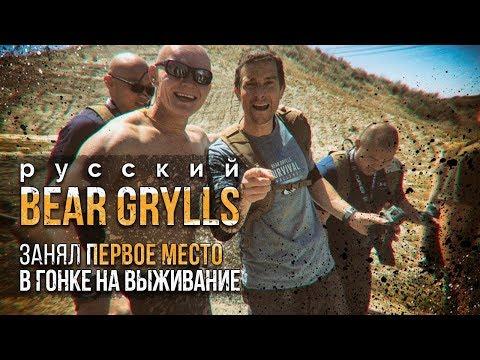 Смотреть Русский Беар Гриллз в США.  Занял первое место в гонке на выживание