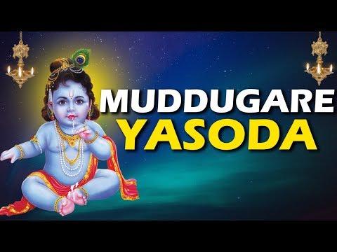 ముద్దు-గారే-యశోద-ముంగిట-ముత్యము-వీడు-|-muddhu-gare-yashoda-|-annamacharya-keertana-|
