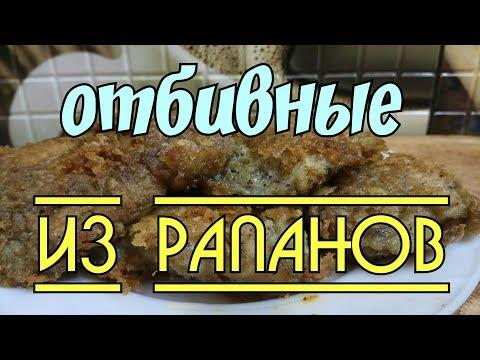 Рецепт №1|Отбивные из рапанов|Katerina Volna