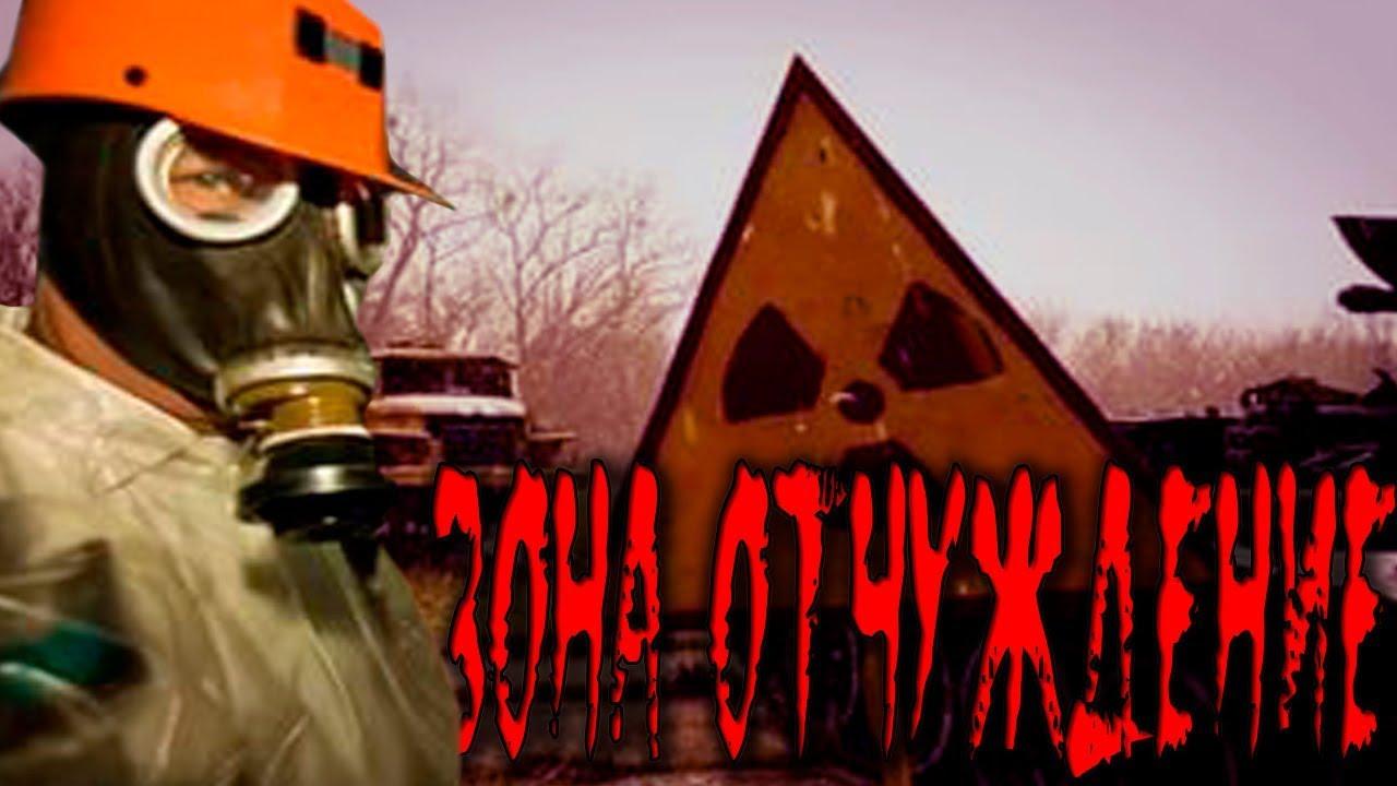 Чернобыль,ЗОНА ОТЧУЖДЕНИЕ [ Страшные истории ]