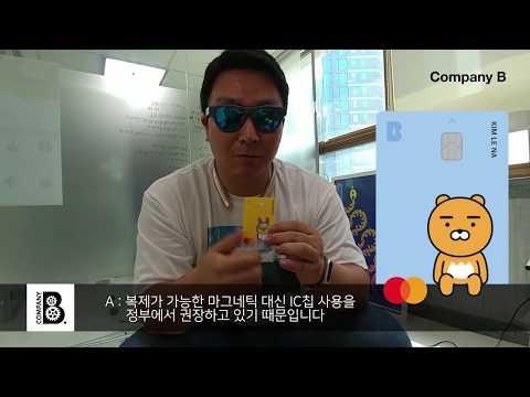 [Company B] 엄빡싱(嚴boxing) - 카카오뱅크 체크카드