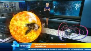 Мощные взрывы зафиксировали  ученые НАСА на Солнце