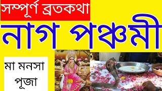 নাগ পঞ্চমীর  ব্রতকথা   সাপ পূজা   মনসার পাঁচালী   Nag Panchami Puja Brotokotha 2020   Manasa Puja