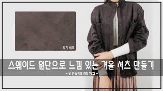[옷만들기의정석 72화 _ ★★이번주 무료패턴 ★★ /…