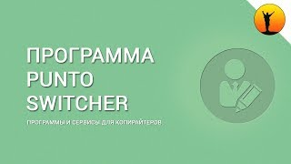 Как сделать автопереключение языка на клавиатуре? Программа Punto Switcher