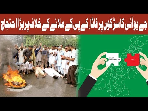 JUI F Protest Outside KP Assembly Against KP FATA Merger Bill