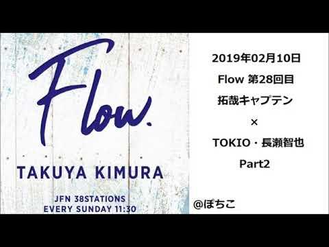 20190210 木村拓哉 Flow. ゲスト:長瀬智也