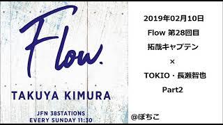 20190210 木村拓哉 Flow. ゲスト:長瀬智也.