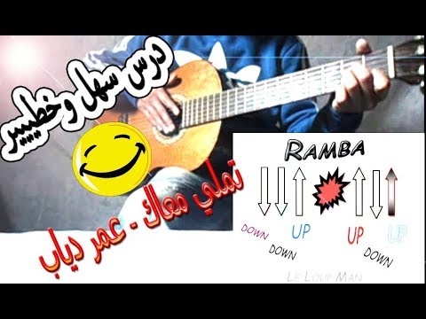 Tamally Maak Amr Diab guitar lesson maroc facil درس سهل وخطييير
