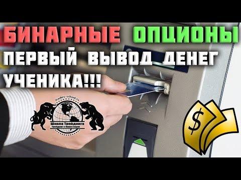Бинарные Опционы - Первый вывод денег ученика!!!