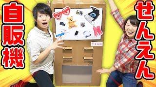 【DIY】ダンボールで1000円自販機作ってみた!