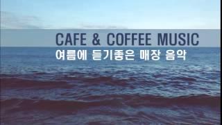 [70 minute 연속듣기 편안한 피아노 매장용음악모음] 여름에 듣기 좋은 매장 음악 (Relaxing Healing Music : Smooth Piano)