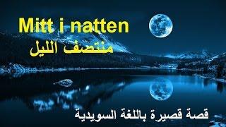 تعلم السويدية بدون معلم | منتصف الليل - mitt i natten | (قصة قصيرة)