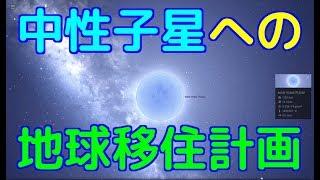 中性子星のハビタブルゾーンを探してみた【パルサー惑星】