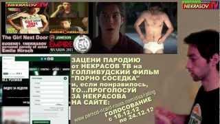 """NEKRASOV TV о своей пародии """"порно соседка"""" видео обращение"""