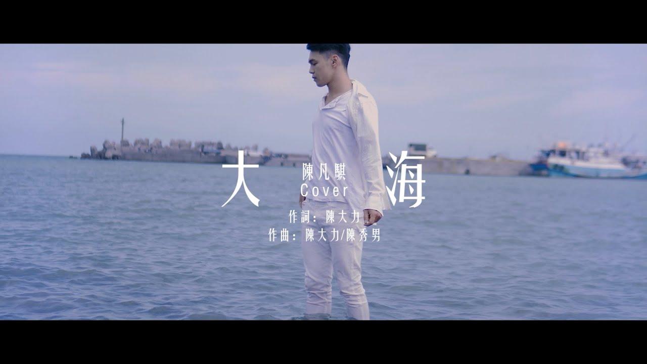 張雨生/大海( 陳凡騏 Cover )