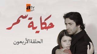 حكاية سمر | الحلقة 40 | مدبلج | Atv عربي | Aşka Sürgün