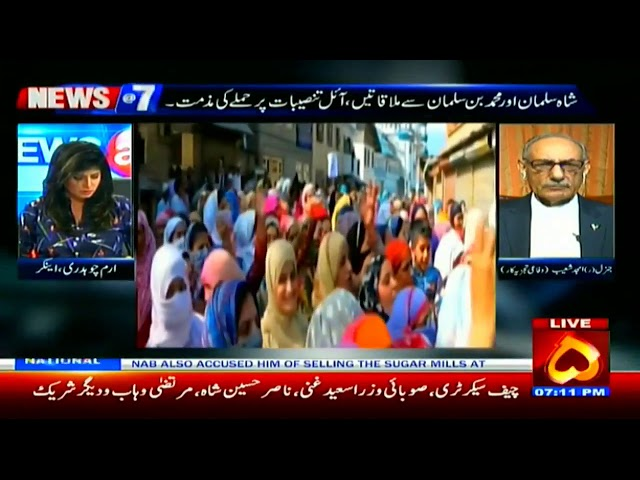 NEWS@7 | 20 september 2019 | CHANNEL FIVE PAKISTAN