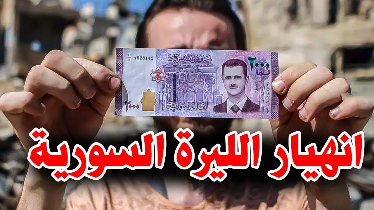 انهيار غير مسبوق لليرة السورية ومناطق الأسد تنفجر بوجه النظام