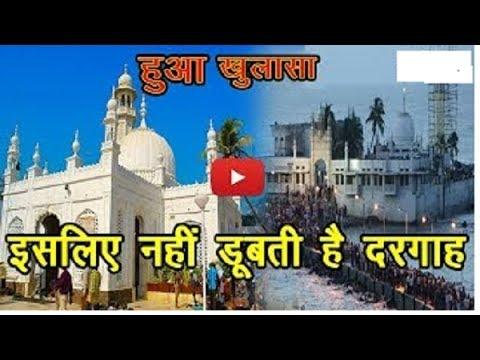 nahi doobti yeh dargah || haji ali || mumbai || unknown facts about haji ali dargah||haji ali hindi