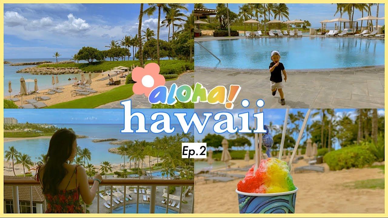 [4k] Hawai'i vlog EP.2) 🏝하와이에서도 육아는 계속된다….💪🏻