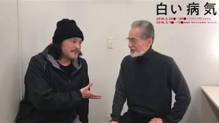 「白い病気」藤木孝+横田栄司メッセージ